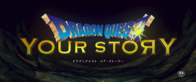 Dragon Quest: Your Story, film en CGI autour de Dragon Quest V