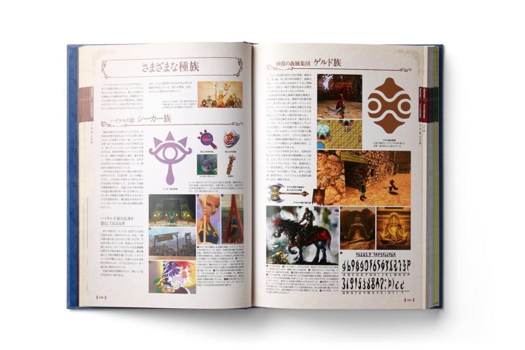 Extrait du livre Hyrule Encyclopedia