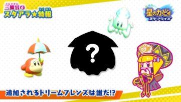 Un nouvel ami va rejoindre la troupe de Kirby