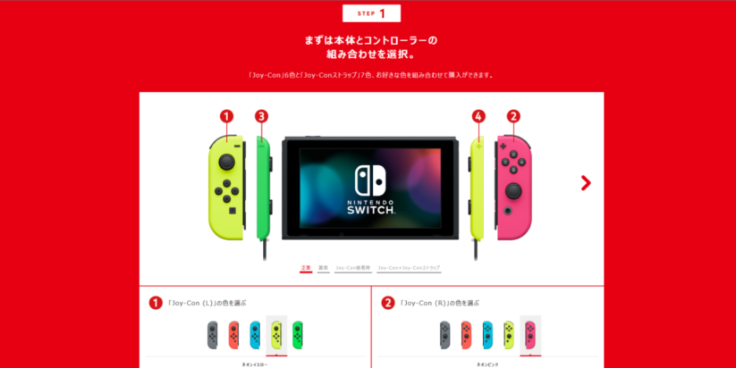 Nintendo Switch Customize Etape 1