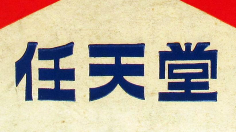 Premier logo de la société Nintendo