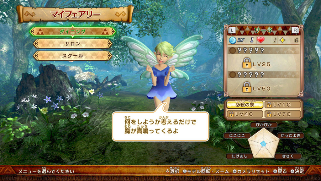 Screenshot du jeu Hyrule Warriors: Definitive Edition sur Nintendo Switch : écran de jeu fée 1