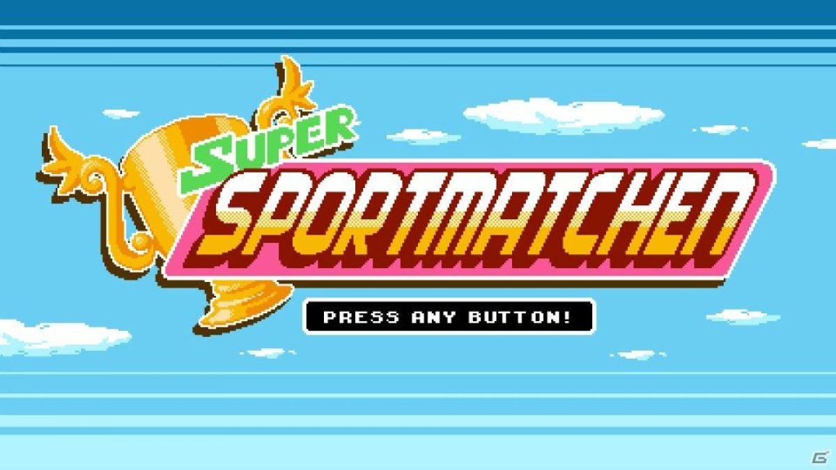 Super Sportmatchen arrive sur Switch